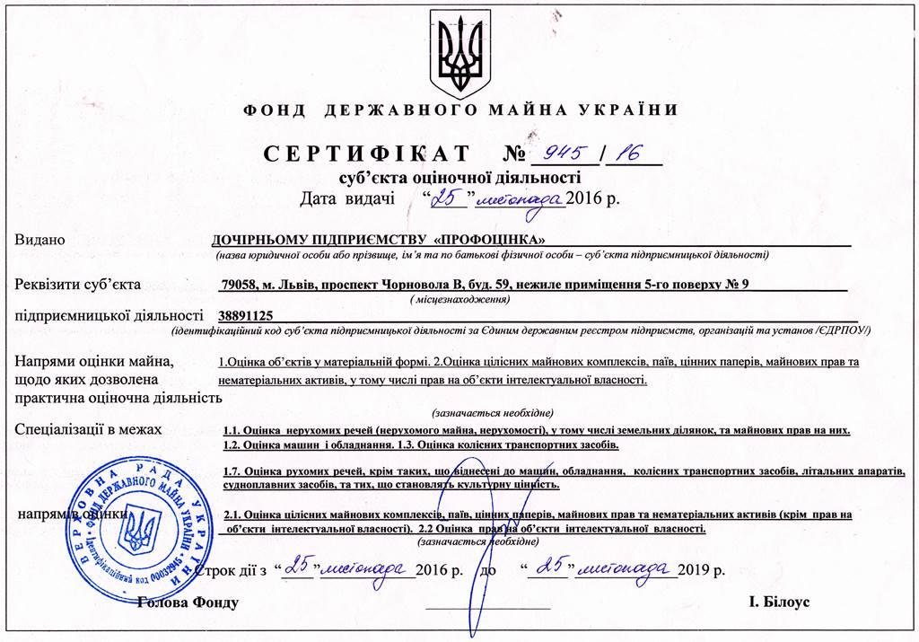 Сертифікат субєкта оціночної діяльності ДП ПРОФОЦІНКА