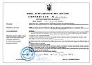 Сертифікат субєкта оціночної діяльності ТЗОВ ПРОФОЦІНКА