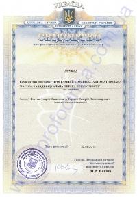 Свідоцтво про реєстрацію авторського права