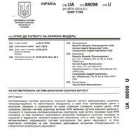 Опис до патенту на корисну модель