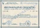 Кваліфікаційне свідоцтво оцінювача Костика А.В. (ЗЕМЛЯ)