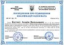 Посвідчення про підвищення кваліфікації оцінювача Костик А.В 2015 (ЦМК)
