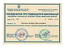 Посвідчення про підвищення кваліфікації оцінювача Костик А.В, 2016 (ЗЕМЛЯ)