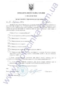 Свідоцтво про реєстрацію Костика А.В. в  Державному реєстрі оцінювачів 2010 року