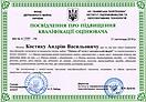 Посвідчення про підвищення кваліфікації оцінювача Костик А.В 2016 (ЦМК)