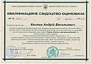 Кваліфікаційне свідоцтво оцінювача Костика А.В. (МФ)