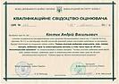 Кваліфікаційне свідоцтво оцінювача Костика А.В. (ЦМК)