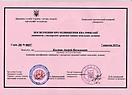 Посвідчення про підвищення кваліфікації оцінювача Костик А.В, 2019 (ЗЕМЛЯ)