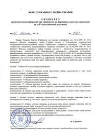 Свідоцтво про реєстрацію Хворова С.Ю. в Державному реєстрі оцінювачів, 2013 року (з новими спеціалізаціями)