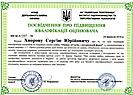 Посвідчення про підвищення кваліфікації оцінювача Хворова С.Ю., 2014 (МФ) за спеціалізацією 1.7.