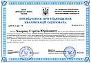 Посвідчення про підвищення кваліфікації оцінювача Хворова С.Ю., 2015 (ЦМК)