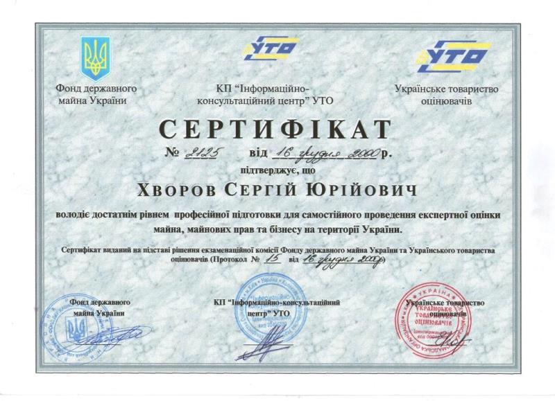 Сертифікат оцінювача Хворова С.Ю. (МФ & ЦМК)