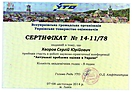 Сертифікат учасника конференції УТО