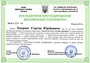 Посвідчення про підвищення кваліфікації оцінювача Хворова С.Ю., 2015 (МФ)