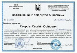 Кваліфікаційне свідоцтво оцінювача Хворова С.Ю. (МФ: 1.7)
