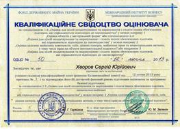 Кваліфікаційне свідоцтво оцінювача Хворова С.Ю. за спеціалізацією 2.3. (ЦМК) 2013 р.