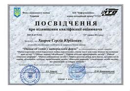 Посвідчення про підвищення кваліфікації оцінювача Хворова С.Ю., 2012 (МФ)