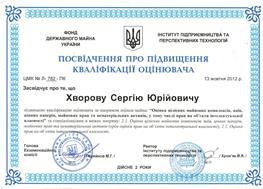 Посвідчення про підвищення кваліфікації оцінювача Хворова С.Ю. 2012р. (ЦМК)