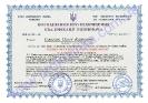 Посвідчення про підвищення кваліфікації оцінювача Северін О.К. 2013 (МФ)