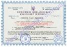 Посвідчення про підвищення кваліфікації оцінювача Северін О.К 2013. (ЦМК)
