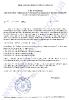 Свідоцтво про реєстрацію Северіна О.К. в Державному реєстрі оцінювачів