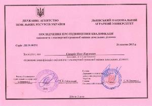 Посвідчення про підвищення кваліфікації оцінювача Северін О.К., 2013 (ЗЕМЛЯ)