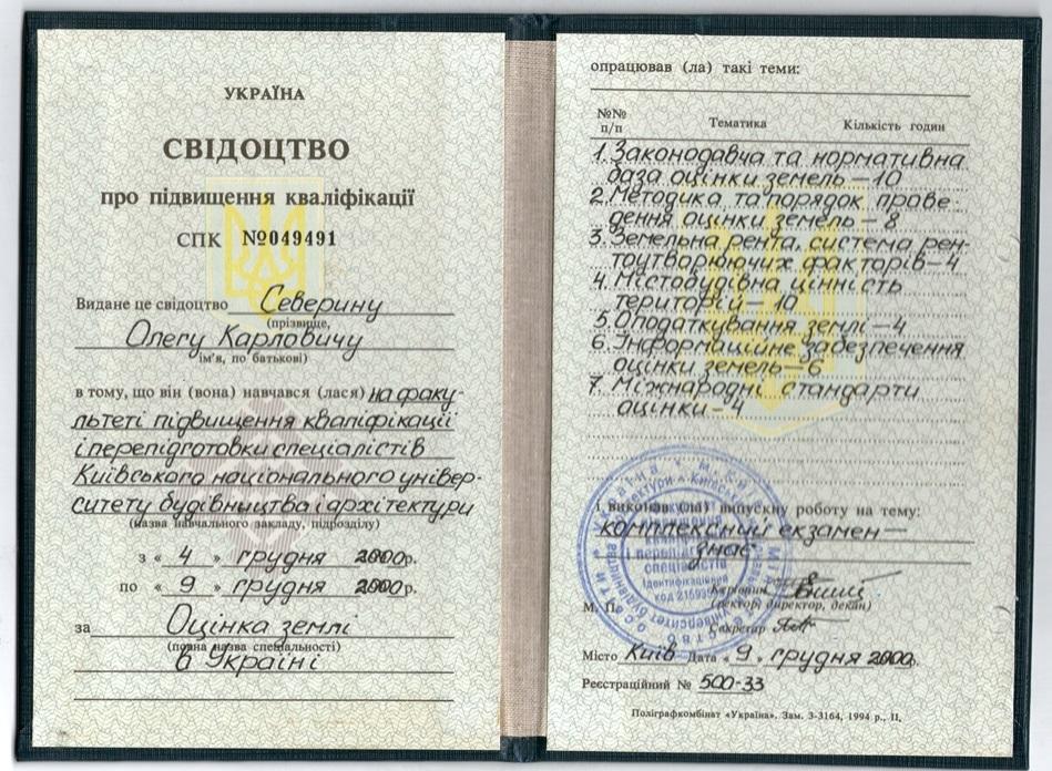 Свідоцтво про підвищення кваліфікації Оцінка землі в Україні (2000 рік)