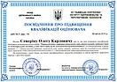 Посвідчення про підвищення кваліфікації оцінювача Северін О.К. 2015 (ЦМК)