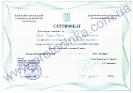 Сертифікат оцінювача земель на териоторії України 2000  (ЗЕМЛЯ)