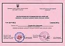 Посвідчення про підвищення кваліфікації оцінювача Северін О.К. 2019 (ЗЕМЛЯ)