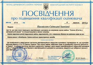 Посвідчення про підвищення кваліфікації оцінювача Пасайлюк С.І., 2013 (МФ)