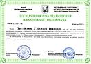 Посвідчення про підвищення кваліфікації оцінювача Пасайлюк С.І., 2015 (МФ)