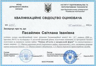 Кваліфікаційне свідоцтво оцінювача Пасайлюк С.І. (МФ)