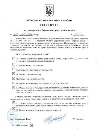 Свідоцтво про реєстрацію Пасайлюк С.І. в Державному реєстрі оцінювачів