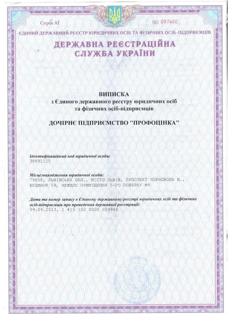 Виписка з ЄДР ДП ПРОФОЦІНКА стор. 1