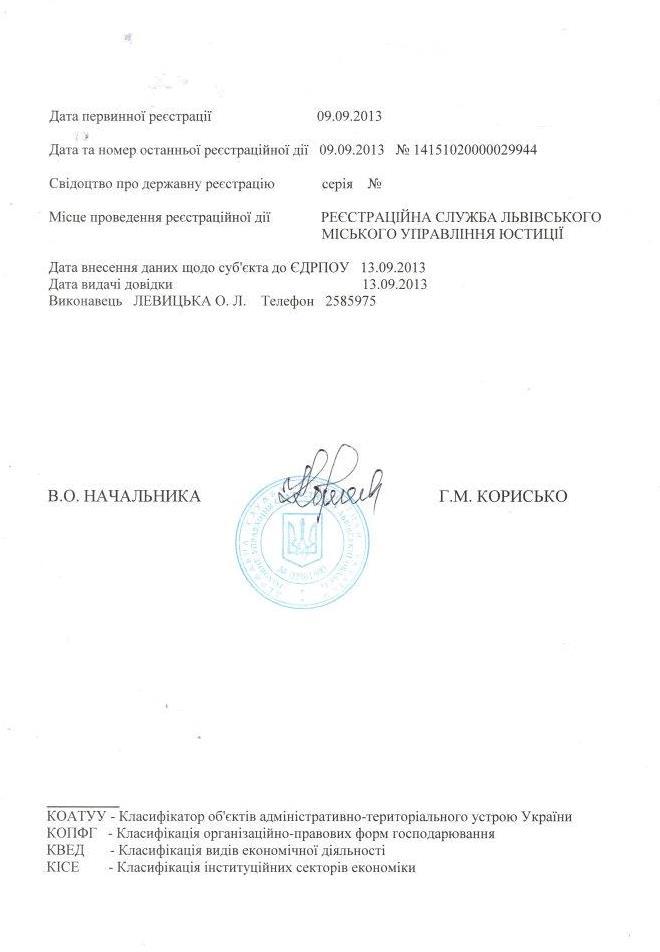Довідка ЄДР ДП ПРОФОЦІНКА стор. 2