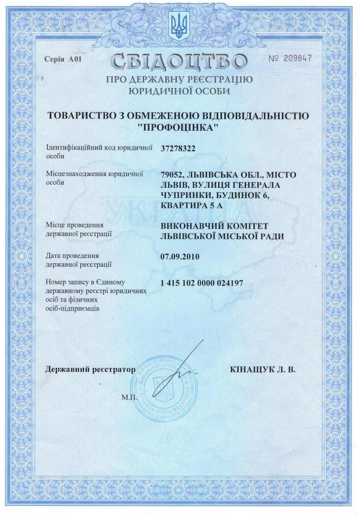 Свідоцтво про державну реєстрацію юридичної особи ТОВ ПРОФОЦІНКА стор. 1