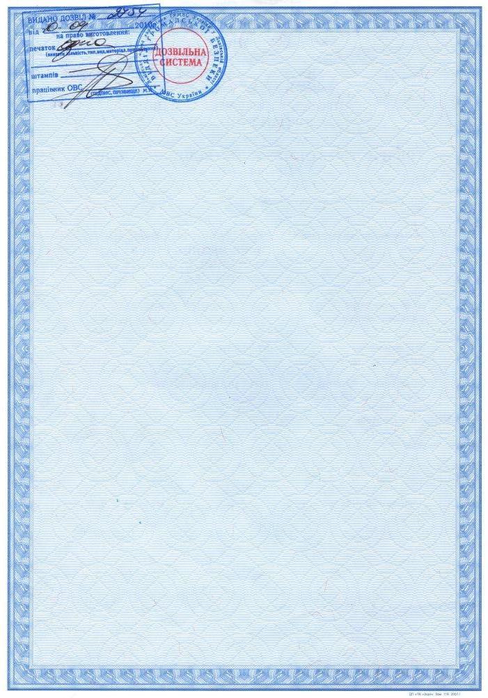 Свідоцтво про державну реєстрацію юридичної особи ТОВ ПРОФОЦІНКА стор. 2