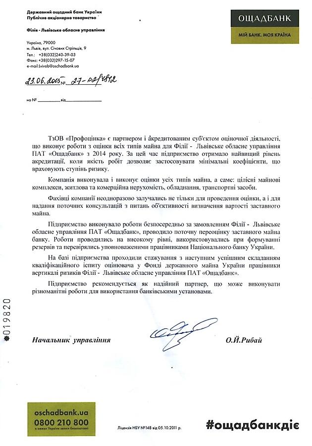 Рекомендація від ПАТ ОЩАДБАНК