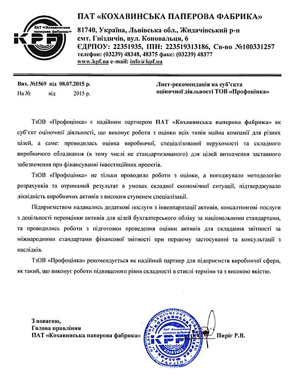 ПАТ Кохавинська паперова фабрика