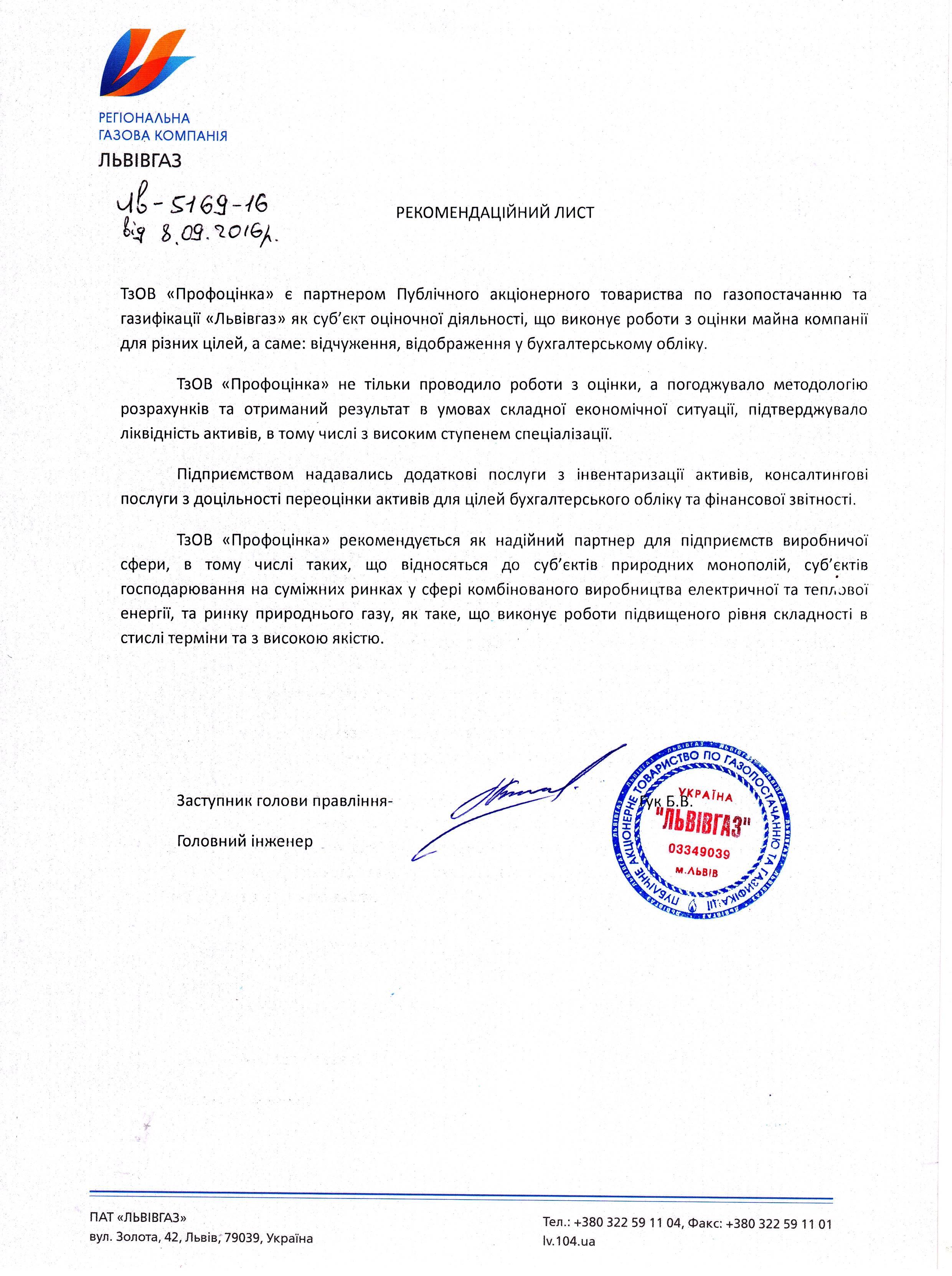 Рекомендація від ПАТ ЛЬВІВГАЗ