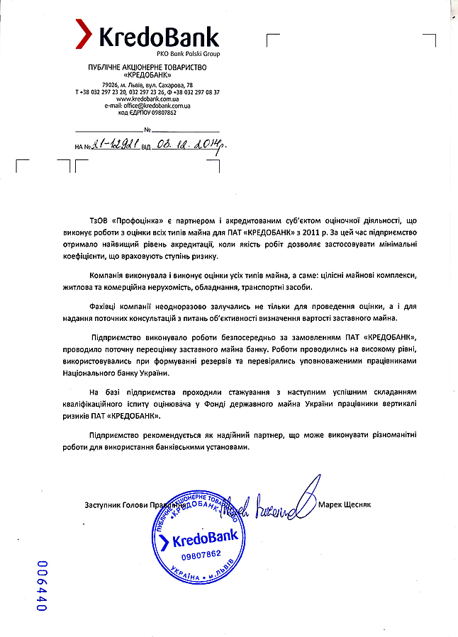 Рекомендація від ПАТ КРЕДОБАНК