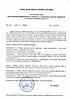 Свідоцтво про реєстрацію Костика А.В. в Державному реєстрі оцінювачів 2013 року (з новими спеціалізаціями)