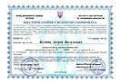 Кваліфікаційне свідоцтво оцінювача Костика А.В. за спеціалізацією 2.3. (ЦМК) 2013 р.